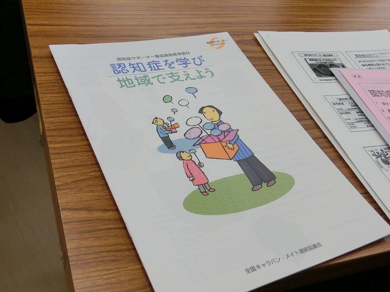 認知症サポーター養成講座③