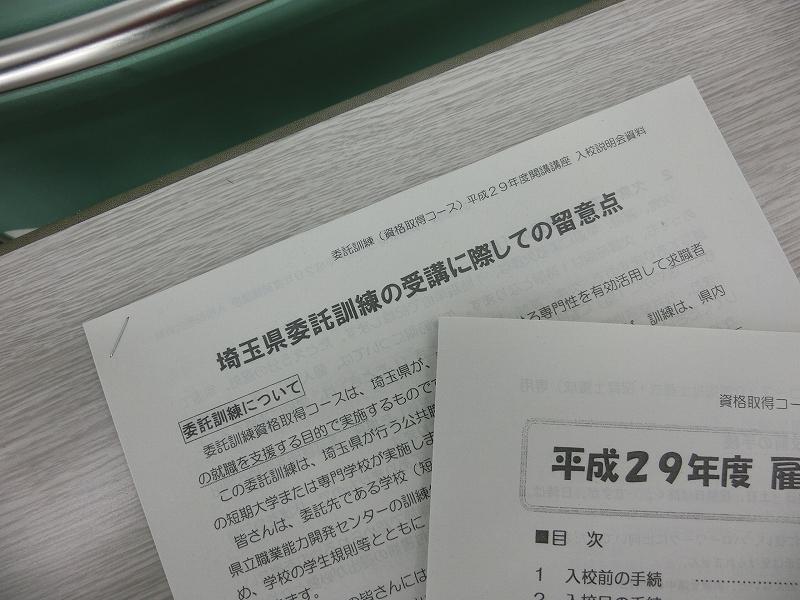 『介護福祉士養成講座』 資料