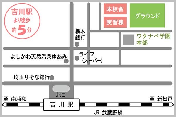 吉川福祉専門学校周辺地図