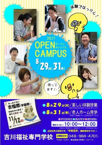 オープンキャンパス(8月29日-31日)